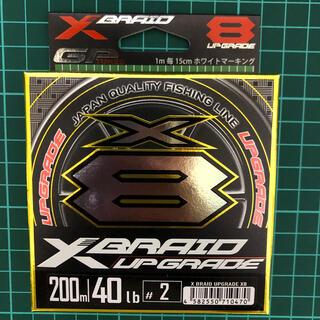 YGK アップグレード X8 2.0号 40lb 200m(釣り糸/ライン)