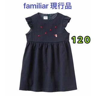 ファミリア(familiar)の美品 現行品 ファミリア  ジャンパースカート(240187)  ワンピース(ワンピース)