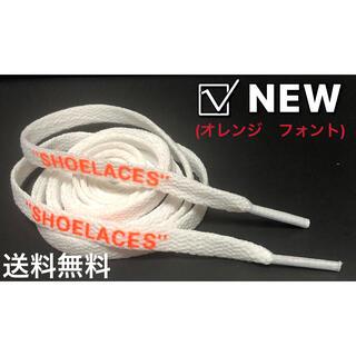 ナイキ(NIKE)の新入荷❗️2本セット 靴シューレース  SHOELACES ホワイト160cm(スニーカー)