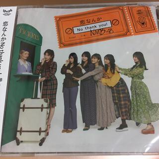 エヌエムビーフォーティーエイト(NMB48)の恋なんかNo thank you! 劇場版(ポップス/ロック(邦楽))