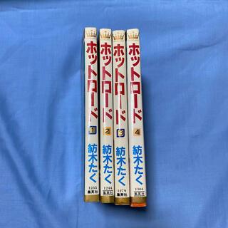 シュウエイシャ(集英社)の紡木たく ホットロード 全巻セット(少女漫画)