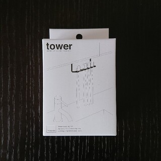 tower 歯ブラシホルダー(新品・未使用)(バス収納)