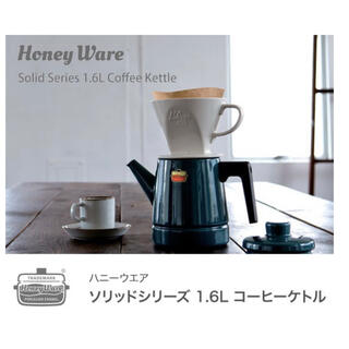 フジホーロー(富士ホーロー)のHoneyWare ハニーウエア ソリッドシリーズ 1.6L  コーヒーケトル(調理道具/製菓道具)