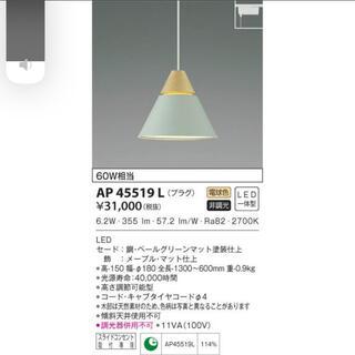 コイズミ(KOIZUMI)の値下げ コイズミ 照明器具 AP45519L(天井照明)