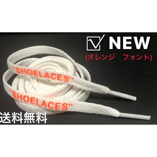 ナイキ(NIKE)の新入荷❗️2本セット 靴シューレース  SHOELACES ホワイト140cm(その他)