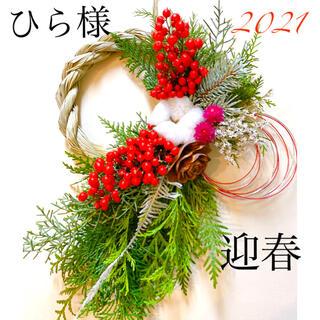 フレッシュ green お正月飾り しめ縄 リース ドライフラワー(ドライフラワー)