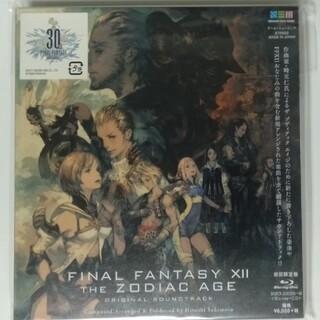 スクウェアエニックス(SQUARE ENIX)のFINAL FANTASY XII THE ZODIAC AGE Origina(ミュージック)