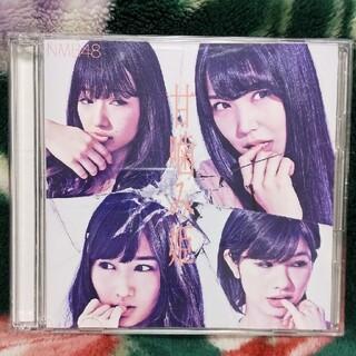 エヌエムビーフォーティーエイト(NMB48)のNMB48 甘噛み姫(ポップス/ロック(邦楽))