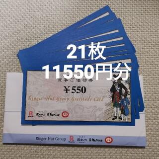 リンガーハット 株主優待550円券×21枚  11550円分☆浜かつ(レストラン/食事券)
