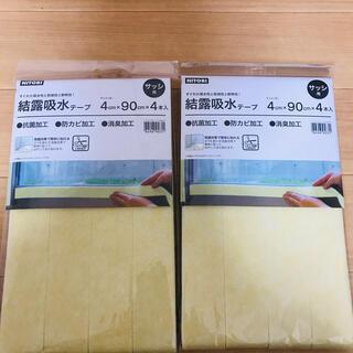 ニトリ(ニトリ)の★ニトリ 結露吸水テープ(日用品/生活雑貨)