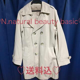 エヌナチュラルビューティーベーシック(N.Natural beauty basic)の送料込★N.natural beauty basic★シンプルトレンチコート(トレンチコート)
