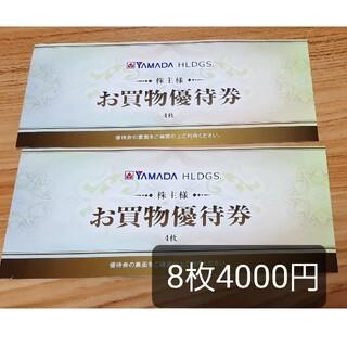 ヤマダ電機 お買い物優待券 株主優待 4000円分(ショッピング)