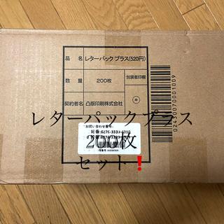 レターパックプラス 520円 新品未開封 200枚(使用済み切手/官製はがき)