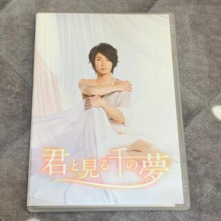 アラシ(嵐)の【美品】君と見る千の夢 DVD(舞台/ミュージカル)
