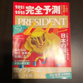 PRESIDENT 2021.1.1号(ビジネス/経済/投資)