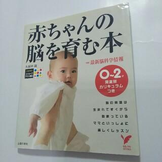 赤ちゃんの脳を育む本 0~2歳発達別カリキュラムつき(その他)