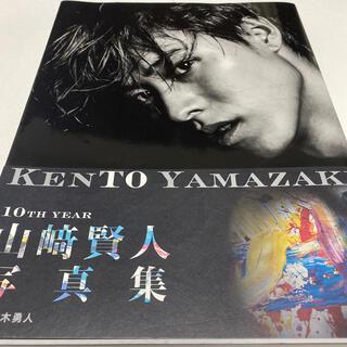 カドカワショテン(角川書店)の山崎賢人 写真集 10TH YEAR(男性タレント)