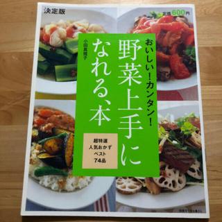 シュフトセイカツシャ(主婦と生活社)のおいしい!カンタン! 野菜上手になれる、本(料理/グルメ)