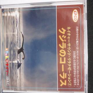 クジラのコーラス リラクゼーションCD(ヒーリング/ニューエイジ)
