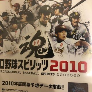 プロ野球スピリッツ2010 PS3(家庭用ゲームソフト)