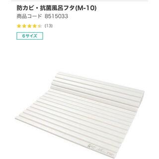 ニトリ(ニトリ)の風呂の蓋(タオル/バス用品)