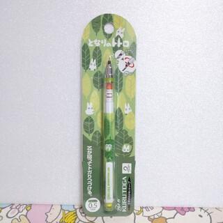 ジブリ(ジブリ)の値下げ😭 となりのトトロ  クルトガ シャープ 0.5mm(ペン/マーカー)