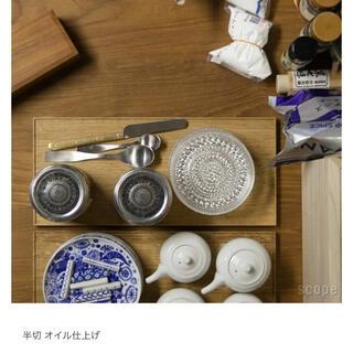 イッタラ(iittala)の 専用⭐️新品 東屋 / 折敷 半切 胡桃油 scope スコープ(収納/キッチン雑貨)