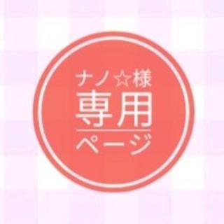 ナノ☆様専用ページ(ネームタグ)