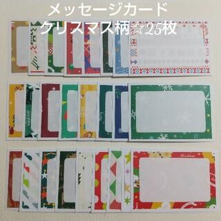 【再販】メッセージカード#819☆25枚    クリスマス柄 コメントカード(カード/レター/ラッピング)