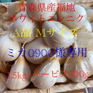 みか0900様専用 青森県産福地ホワイトニンニク A品Mサイズ1.5kg+200(野菜)