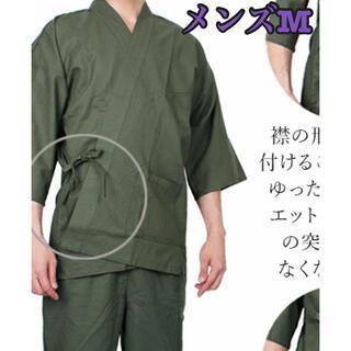【新品】作務衣 緑 カーキ メンズMサイズ 綿100%(その他)