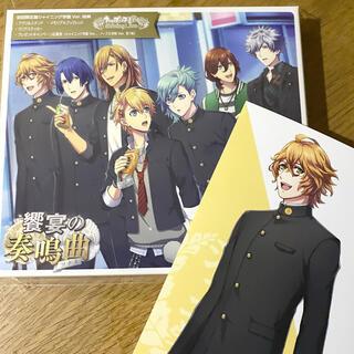 うたプリ ドラマCD「饗宴の奏鳴曲」初回限定盤(アニメ)