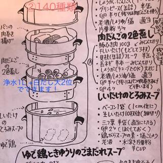アムウェイ(Amway)の②140種類アムウェイ クイーンクック重ね調理 のレシピ(住まい/暮らし/子育て)