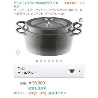 バーミキュラ(Vermicular)の【最安値】バーミキュラ パールグレー 22センチ(鍋/フライパン)
