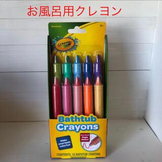【新品】クレオラ Crayola お風呂クレヨン バスタブクレヨン(クレヨン/パステル)