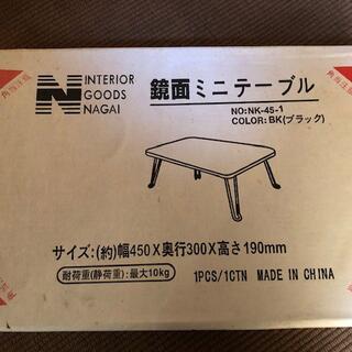 未使用☆鏡面ミニテーブル☆幅450×奥行300×高さ190mm(折たたみテーブル)