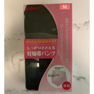 ピジョン(Pigeon)のしっかりささえる妊婦帯パンツ(ブラック)M(マタニティウェア)