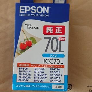 エプソン(EPSON)のICC70L エプロンさくらんぼ増量タイプ(PC周辺機器)