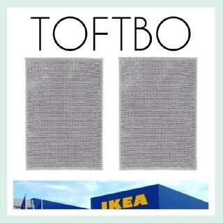 イケア(IKEA)の【IKEA】TOFTBO バスマット マイクロファイバー 2枚セット(バスマット)