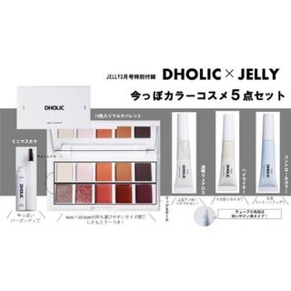 ディーホリック(dholic)のJELLY 2020年 3月号 付録 今っぽカラーコスメ5点セット (コフレ/メイクアップセット)
