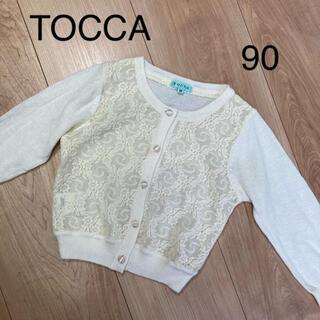 トッカ(TOCCA)のカーディガン ボレロ トッカ TOCCA 90(カーディガン)