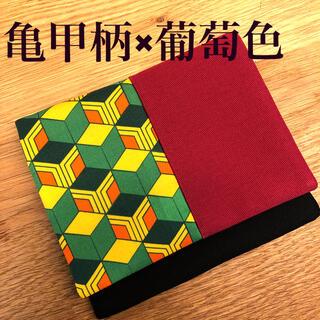 移動ポケット 亀甲柄×葡萄色(外出用品)