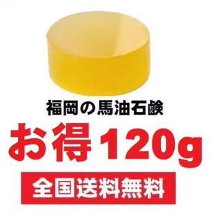 福岡馬油石鹸 池田さんの石けん 無添加石鹸 手作り石鹸 洗顔石鹸 楽天(ボディソープ/石鹸)