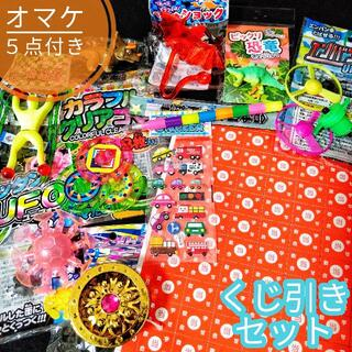 Disney - おうち 縁日 ごっこ くじ引きセット オマケ5点 お祭り おもちゃ 景品 すくい