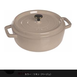 ストウブ(STAUB)のSTAUB ストウブ シャローココットラウンド26㎝ リネン(鍋/フライパン)