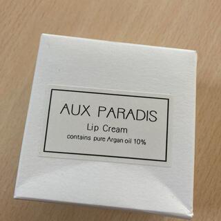 オゥパラディ(AUX PARADIS)のAUXPARADIS リップクリーム(リップケア/リップクリーム)