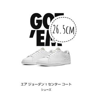 ナイキ(NIKE)の【新品】Nike AIR JORDAN 1 center court 26.5(スニーカー)