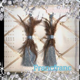 フランフラン(Francfranc)のFrancfranc インテリアチャーム×2個セット❣️定価¥1600(インテリア雑貨)