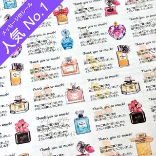 【koyuri様専用】香水瓶柄(メッセージ付き)♡サンキューシール 44枚(カード/レター/ラッピング)
