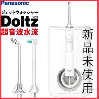 パナソニック(Panasonic)の【新品】Panasonic   ドルツ 白 EW-CDJ73-W(歯ブラシ/デンタルフロス)